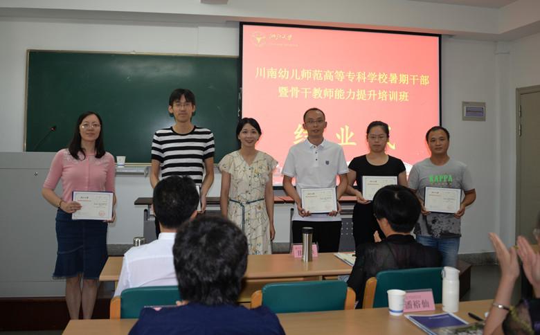 颁发结业证书.JPG